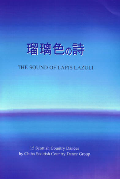 The Sound of Lapis Lazuli